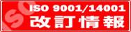 ISO 9001/14001改訂情報
